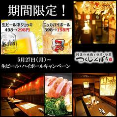 つくしんぼう 土筆んぼう 鶴橋駅前店の写真