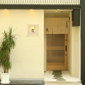 日本料理 孝の雰囲気3