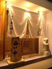 とり地蔵 倉敷駅前店の写真
