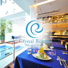 クリスタルリゾート Crystal Resortの写真