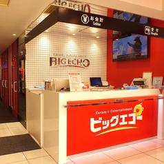 ビッグエコー BIG ECHO 瑞江駅前店の写真