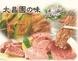 太昌園の味をご家庭で【味付け焼肉・冷凍】クール便