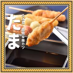 ろばた 焼鳥&串カツ たま アピア店の写真
