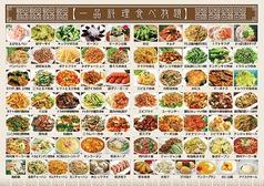 四川料理 順興園のおすすめ料理1