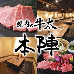 焼肉の牛太 本陣 ヨドバシ梅田店の写真