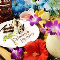 記念日のお祝いごとはティキティキ新宿店で!送別会など