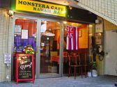 MONSTERA CAFEの詳細
