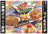 カラオケマイム 酒田中町店のおすすめ料理2