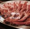 山小屋ジンギスカン KEMONO ケモノ なんば店のおすすめポイント3
