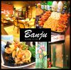 韓国料理 Banju