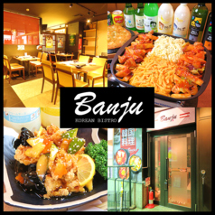 韓国料理 Banjuの写真