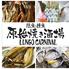 ルンゴカーニバル 原始焼き酒場 活魚と焼魚 南2条のロゴ