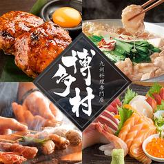 九州料理専門店 博多村 八王子店の写真