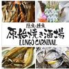 ルンゴカーニバル 原始焼き酒場 活魚と焼魚 南2条