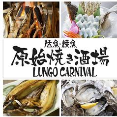 ルンゴカーニバル 原始焼き酒場 活魚と焼魚 南2条の写真