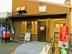明日喜 緑橋店イメージ