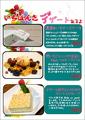 料理メニュー写真季節のデザート