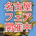 当店では現在名古屋フェア開催中!!最大3時間飲み放題付プランを2480円~ご用意!種類豊富なお酒の飲み放題や料理長自慢の逸品料理をはじめ、選べる鍋などが付いていて皆さん大満足間違いなしのプランとなっております。大人数宴会にも◎