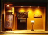 日本料理 佳和津の詳細