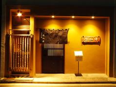 日本料理 佳和津のサムネイル画像
