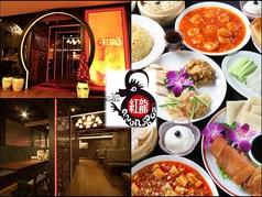 チャイニーズキッチン 紅龍の写真