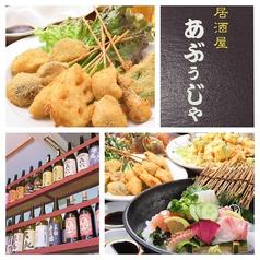串揚げ あぶぅじゃ 湊川店の写真