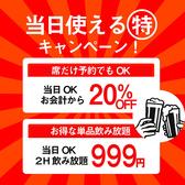 居酒屋 おとずれ 小倉駅前店のおすすめ料理3