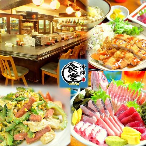 沖縄食堂Dining 東雲