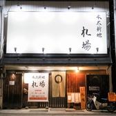 木太新地 札場 香川のグルメ