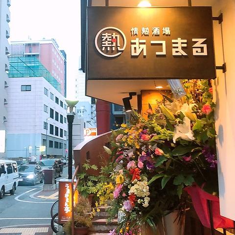 九州の食材とヒトがあつまる情熱酒場!