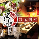 居酒屋 ぼんちゃん 池袋東口店