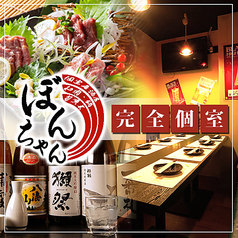 居酒屋 ぼんちゃん 池袋東口店の写真