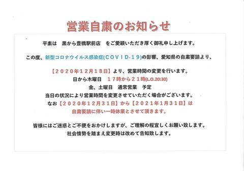"""""""黒から 豊橋駅前店"""""""
