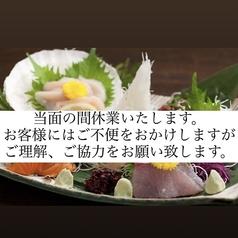 居食座空 遊冶郎イメージ