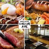 お好み焼本舗 江南店の詳細