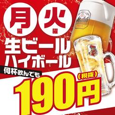 金の蔵 千葉東口駅前店のおすすめ料理1