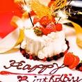 【記念日特典クーポン】誕生日、記念日などのお客様には特製ホールケーキをプレゼント★(要予約)