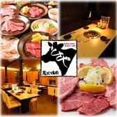 炭火焼肉 とさや 高蔵寺本店の詳細