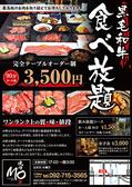 焼肉 Mo モオ 福岡のグルメ