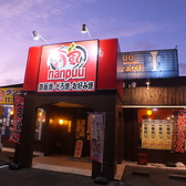 喃風 東加古川店の雰囲気2