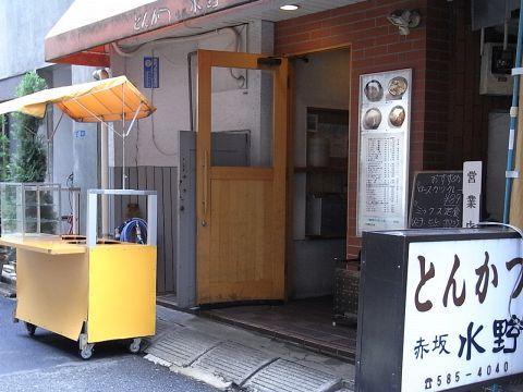 創業29年の老舗とんかつ屋【とんかつ 水野】