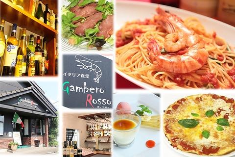 お洒落なイタリアン食堂「ガンベロッソ」!大人なら知っておきたい隠れ家レストラン