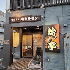 七輪焼肉 塩ホルモン 蛤亭 本家の写真