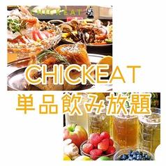 ビストロ チキート BISTRO CHICKEAT 静岡呉服町店のコース写真