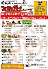 ぐんけい宮崎駅前店 きてんのおすすめ料理1