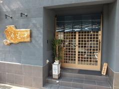 千里浜 築地本店の写真