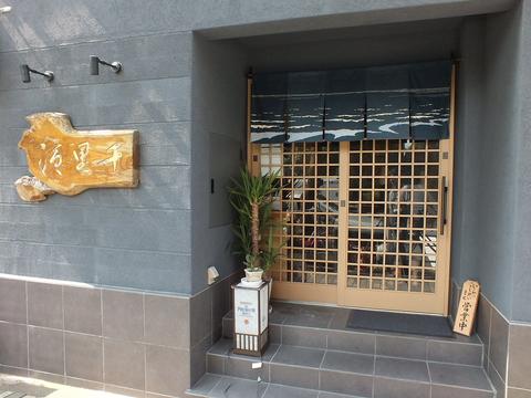 千里浜 築地本店