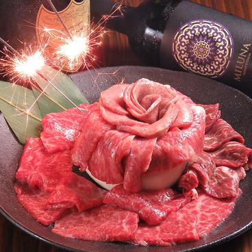 食彩和牛 しげ吉 青葉台店のおすすめ料理1