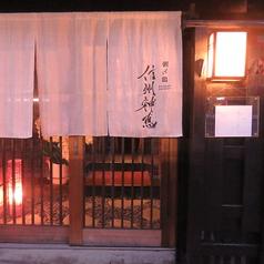 朝〆鶏 信州神恵の写真