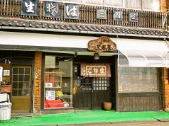 三国屋 福井の写真